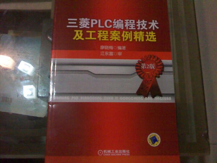 三菱PLC编程技术及工程案例精选(第2版) 晒单图