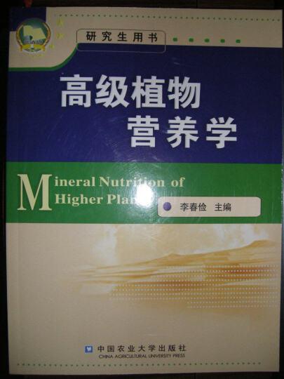 研究生用书:高级植物营养学 晒单图