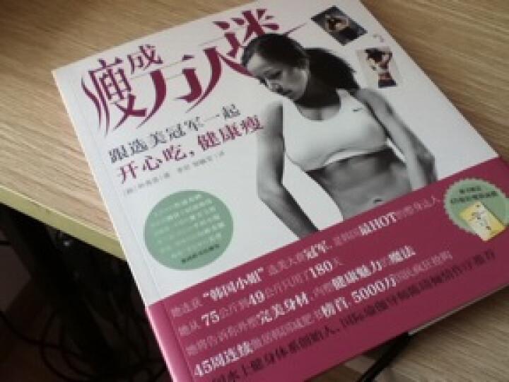 瘦成万人迷:跟选美冠军一起开心吃,健康瘦 晒单图