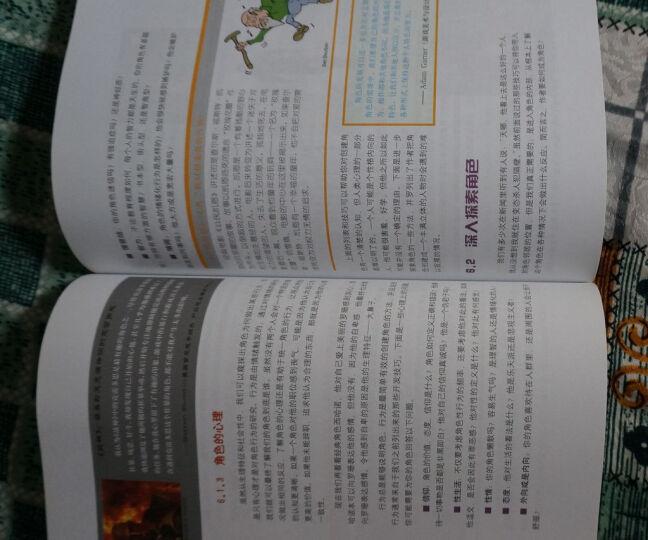 游戏开发核心技术:剧本和角色创造(含光盘) 晒单图