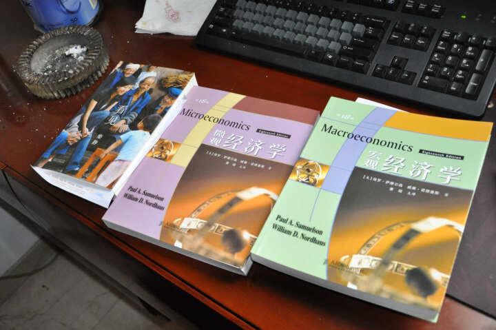 〈微观经济学〉(第18版) 晒单图