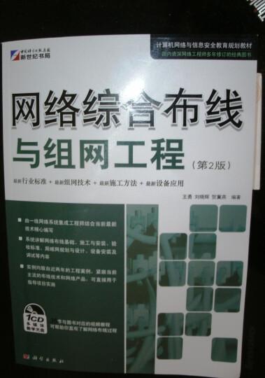 网络综合布线与组网工程(第2版)(附CD光盘1张) 晒单图