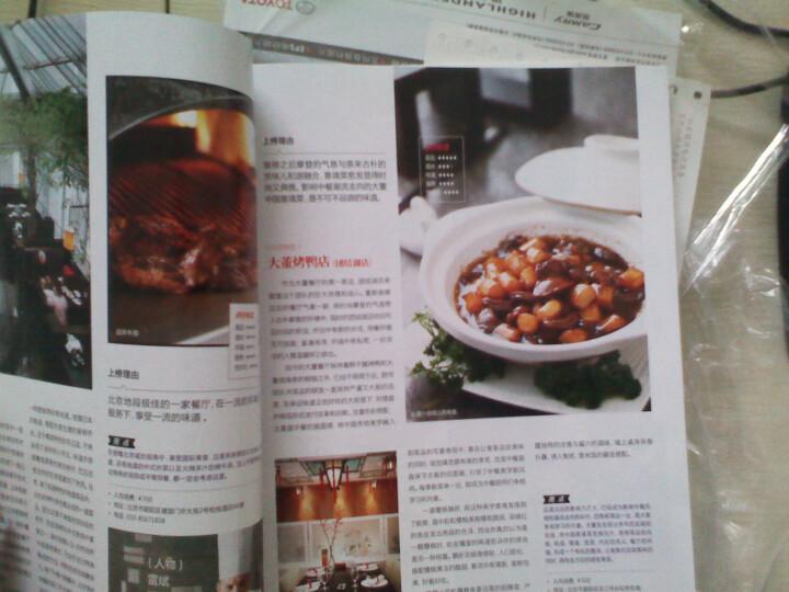 美食与美酒(2013年2月) 晒单图