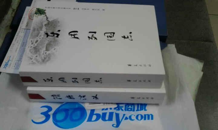 中国古典文学名著丛书:东周列国志 晒单图