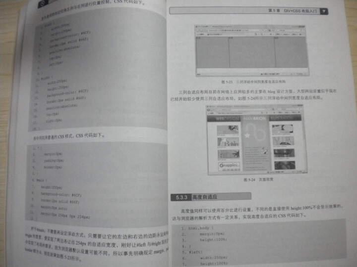 DIV+CSS 3.0网页样式与布局全程揭秘(附光盘) 晒单图