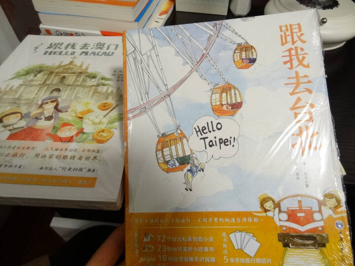 虫虫手绘:跟我去台北 晒单图