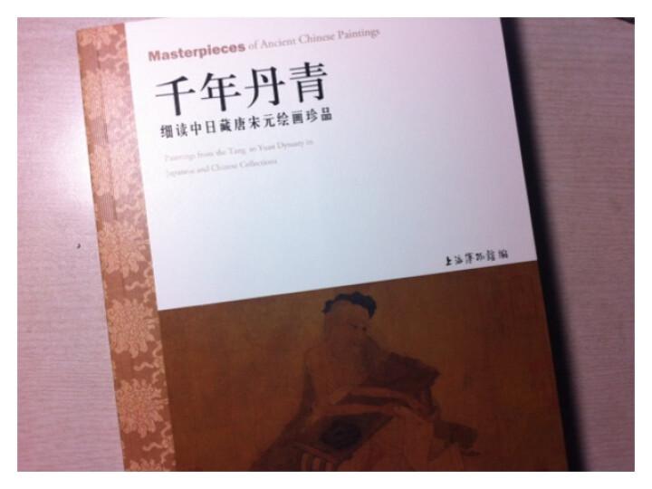 千年丹青:细读中日藏唐宋元绘画珍品 晒单图