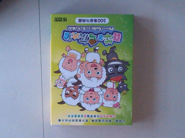 喜羊羊与灰太狼 套装(300集)(16DVD)(京东专卖) 晒单图
