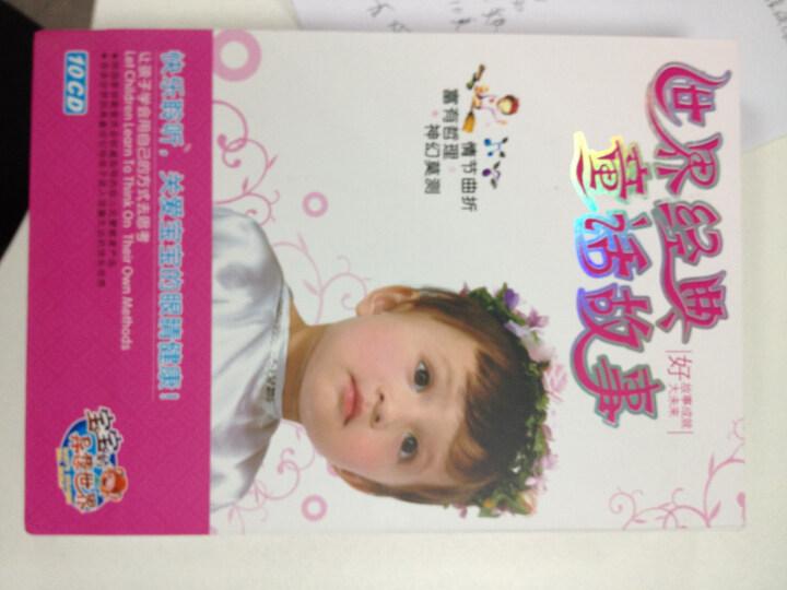 宝宝的异想世界:世界经典童话故事(10CD) 晒单图