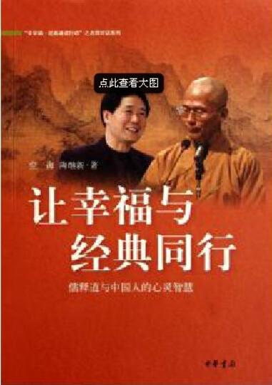 让幸福与经典同行:儒释道与中国人的心灵智慧 晒单图