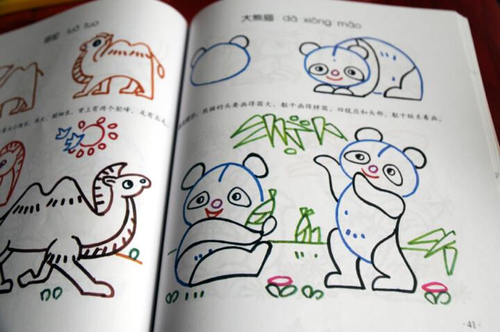儿童简笔画(动物·人物)(彩色版)--一个个小动物们