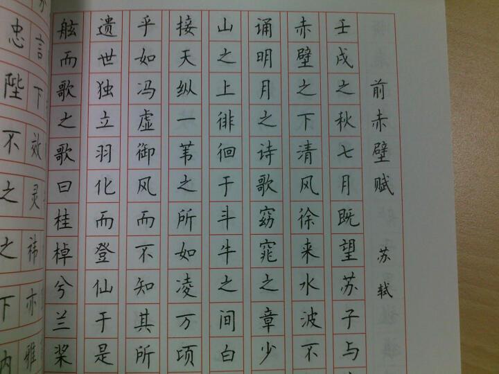 顾仲安钢笔书法入门教程 楷书入门教程 很喜欢 高清图片