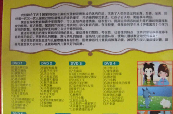 中外经典故事大全 套装(12DVD+4本童话故书)(京东专卖) 晒单图