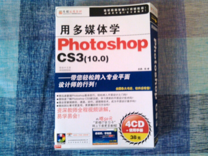 用多媒体学Photoshop CS3(10.0)(4CD-ROM) 晒单图