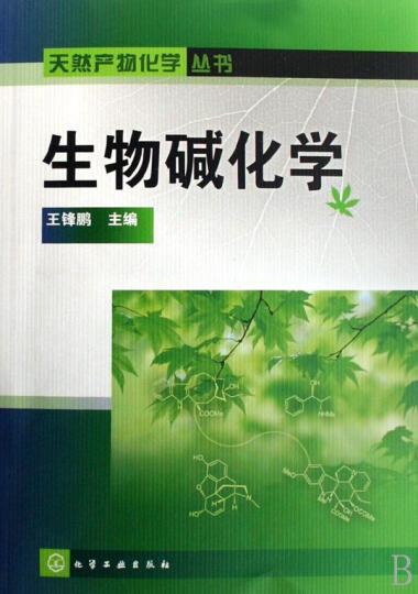 生物碱化学 晒单图