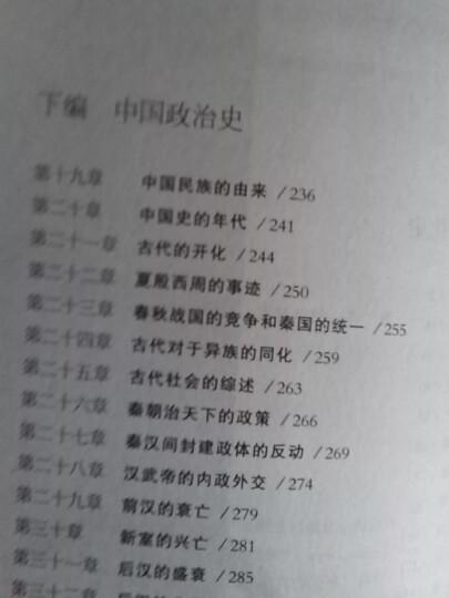 中国通史 晒单图