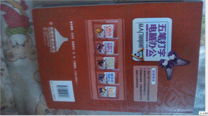 五笔打字+电脑办公从入门到精通(超值版)(附查询手册+DVD-ROM光盘1张) 晒单图