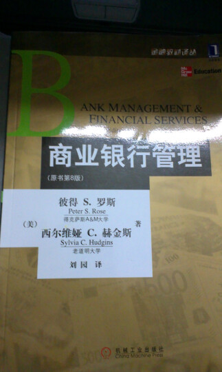 商业银行管理(原书第8版) 晒单图