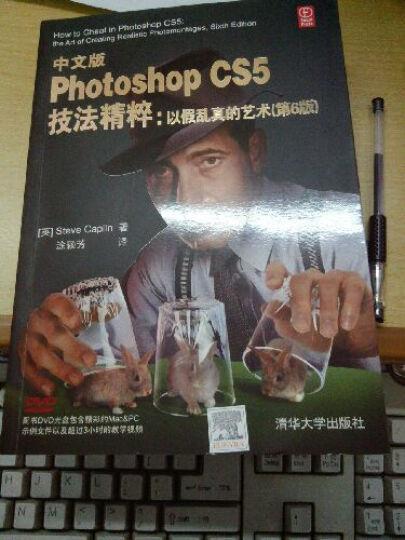 中文版Photoshop CS5技法精粹:以假乱真的艺术(第6版)(附DVD-ROM光盘1张) 晒单图