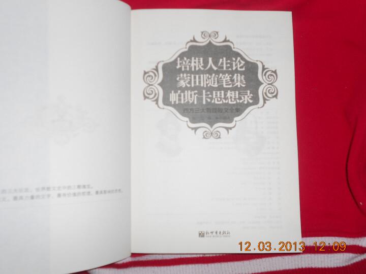 培根人生论·蒙田随笔集·帕斯卡思想录:西方三大哲学散文全集(超值金版) 晒单图