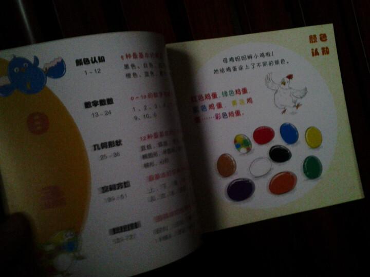 天才小孩启蒙丛书·数学(0~3) 晒单图