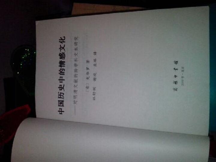 中国历史中的情感文化:对明清文献的跨学科文本研究 晒单图