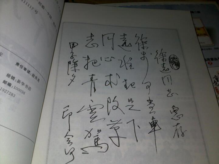 中医临床家学术经验传承录·杏林薪传:印会河理法方药带教录 晒单图