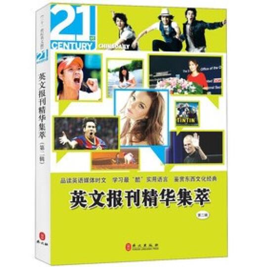 英文报刊精华集萃(第2辑) 晒单图