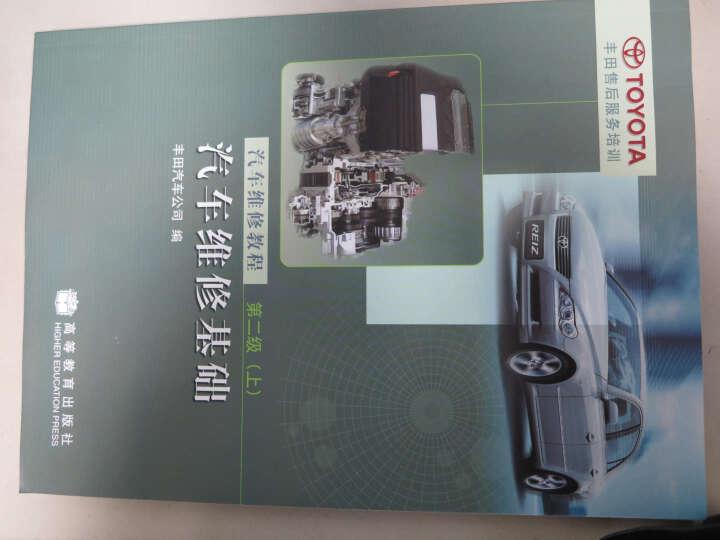 汽车维修教程第2级上:汽车维修基础 晒单图