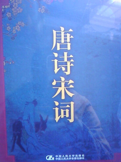 唐诗宋词(15VCD) 晒单图