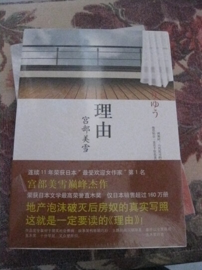 宫部美雪残酷治愈系推理系列(套装共3册) 晒单图