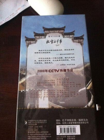 汉字五千年(4DVD) 晒单图
