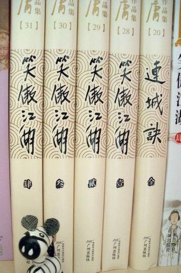 笑傲江湖(套装全4册)(朗声旧版) 晒单图