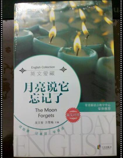 每天读点好英文:月亮说它忘记了 晒单图