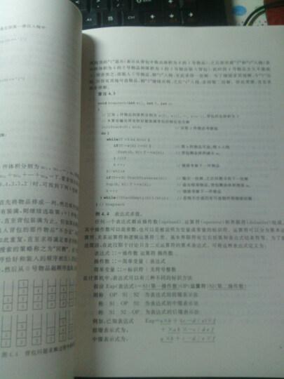 数据结构及应用算法教程(修订版)(附光盘) 晒单图