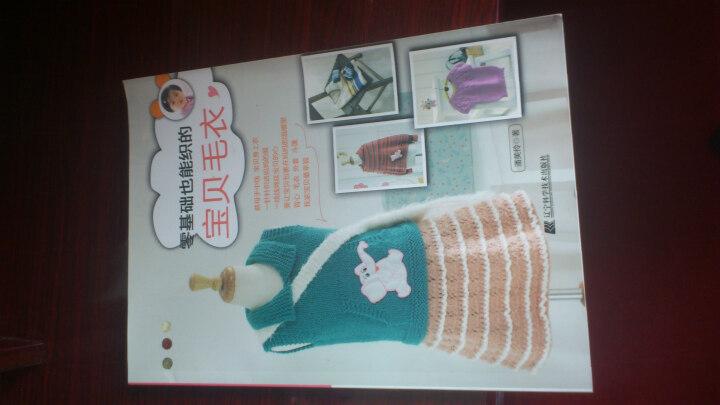 零基础也能织的宝贝毛衣 晒单图