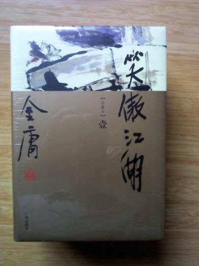 金庸作品集:笑傲江湖(套装全4册) 晒单图