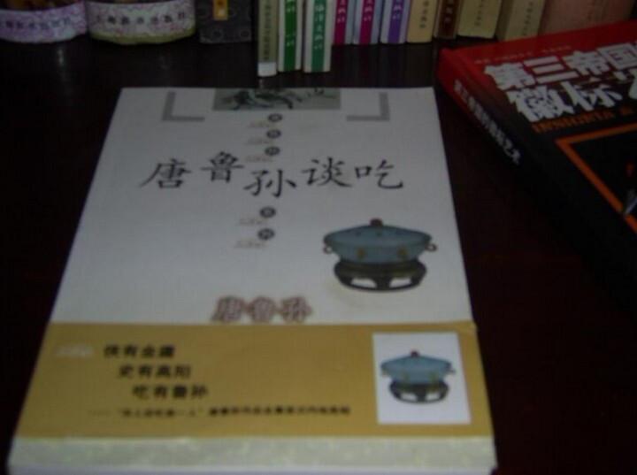 中华谈吃第一人唐鲁孙作品(10):说东道西 晒单图