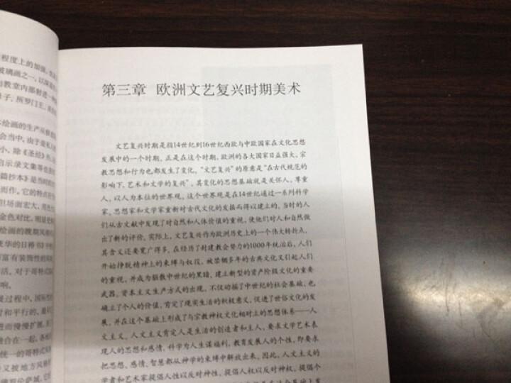 外国美术简史(增订本) 晒单图