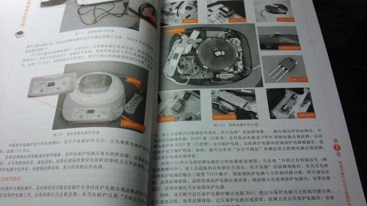 电磁炉故障维修全程指导(双色版)(附1张光盘) 晒单图