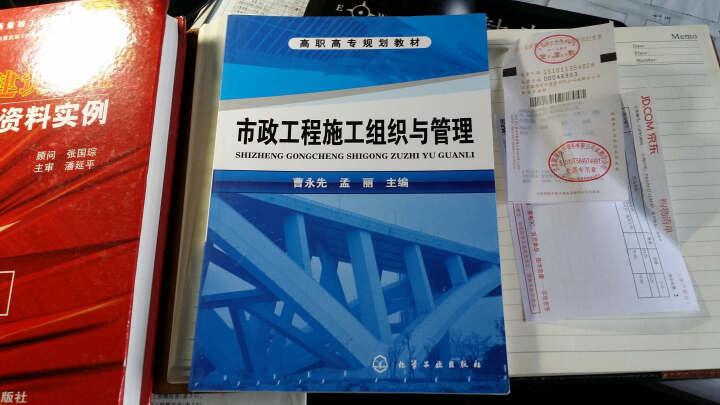 高职高专规划教材:市政工程施工组织与管理 晒单图