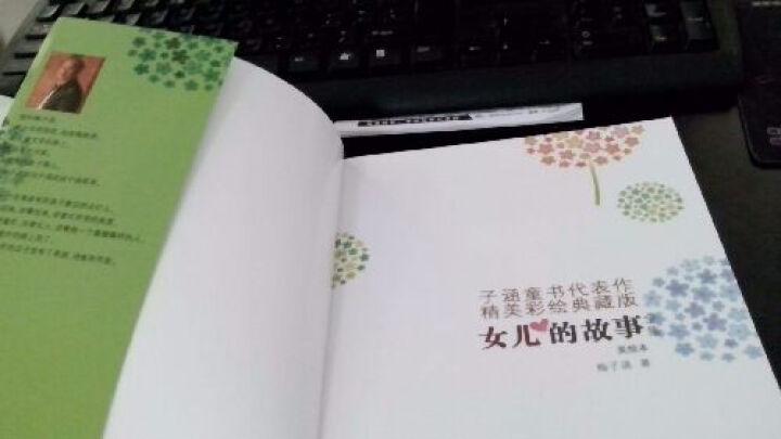 女儿的故事全集(美绘版) 晒单图
