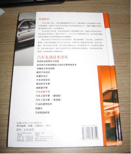 汽车底盘手册:基础知识、行驶动力学、部件、系统、机电一体化及展望 晒单图