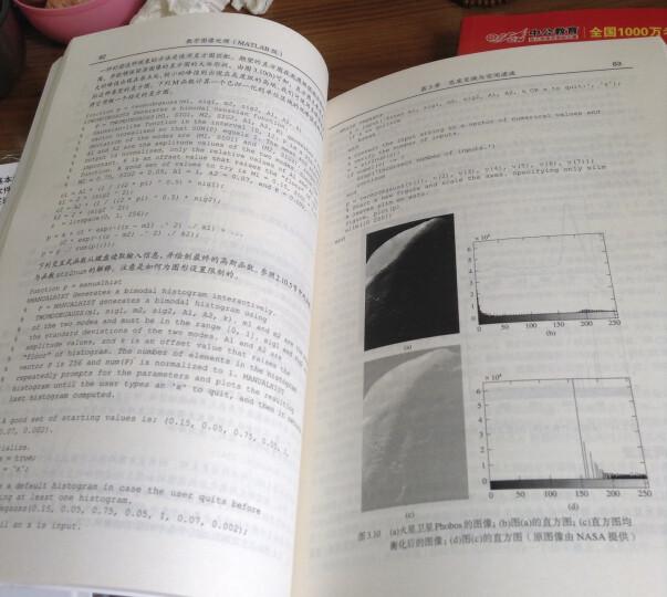 国外电子与通信教材系列:数字图像处理(MATLAB版) 晒单图
