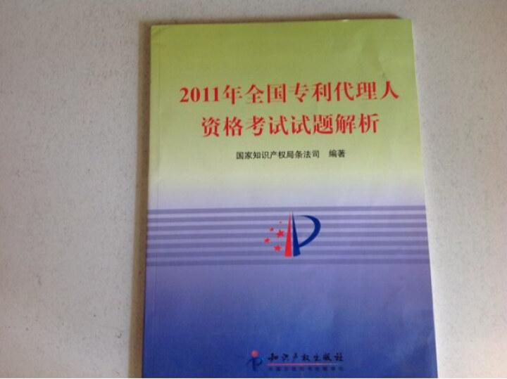 2011年全国专利代理人资格考试试题解析 晒单图