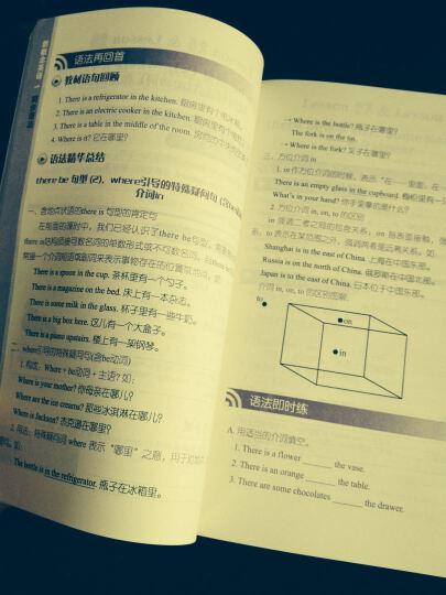 新概念英语配套辅导学习丛书:新概念英语1一课一练(新版)(英语初阶) 晒单图
