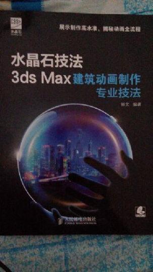 水晶石技法 3ds Max建筑动画制作专业技法 晒单图