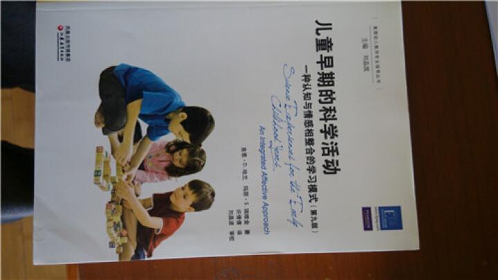 美国幼儿教师专业指导丛书·儿童早期的科学活动:一种认知与情感相整合的学习模式(第9版) 晒单图