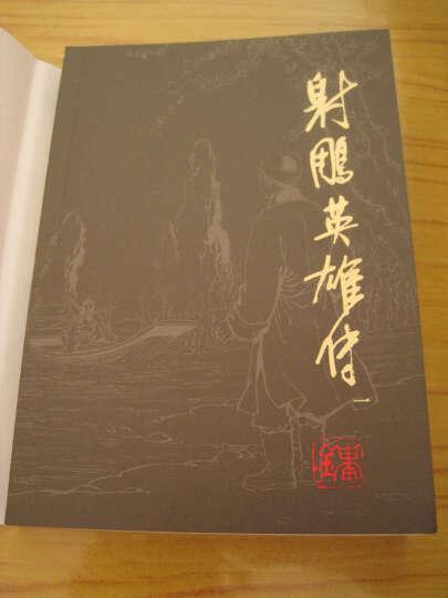 射雕英雄传(套装共4册)(朗声旧版) 晒单图