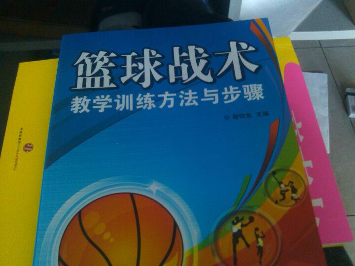 篮球战术教学训练方法与步骤 晒单图